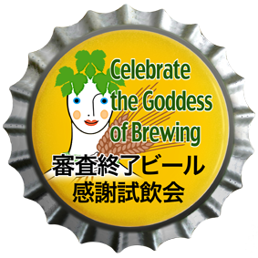 �R���I���r�[�����ӎ����EABC2016 Celebrate the Goddess of Brewing 2016 for Asia Beer Cup